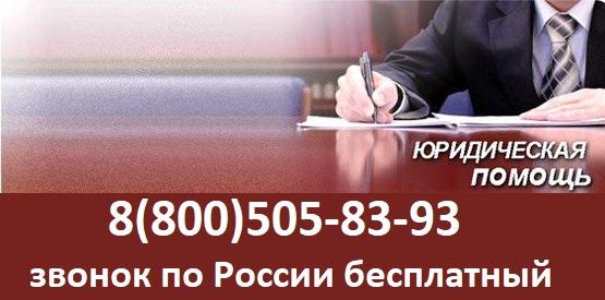 бесплатная юридическая помощь по телефону