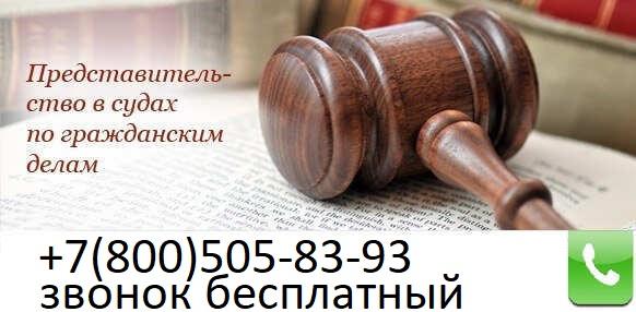 ответил услуги юристов по гражданским делам вспомнил
