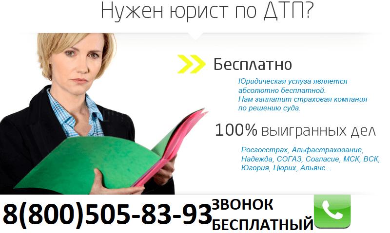 Пенсия юрист красноярск бесплатная консультация